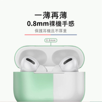 【PIGWIFI】Air pods Pro薄致矽膠保護套 耳機保護套 防摔保護殼 矽膠保護套