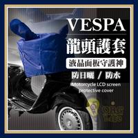 台灣製MIT~VESPA 偉士牌專用 新偉 摩托車龍頭套 龍頭護套 龍頭車罩 車罩 防雨罩 ORG《SD2688a》