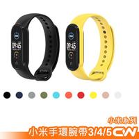 台灣出貨 小米手環 小米手環錶帶 經典 小米手環5 小米3 小米4 小米6腕帶 智能手環 標準版 送禮物 防水 測心率