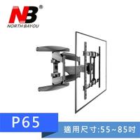 NB P65/55-85吋手臂式液晶電視壁掛架