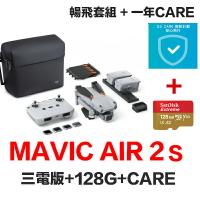 【eYe攝影】全新現貨 台灣公司貨 DJI Mavic AIR 2S 空拍機 三電版 5K 續航31分 全景 延時攝影