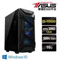 【華碩平台】{卡滋卡滋W}i5六核RTX3060獨顯Win10電腦(i5-10400/16G/RTX3060/500G_M2)