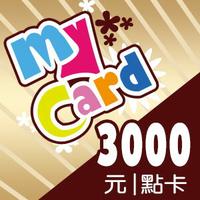 【童年往事】  My Card 1000 2000 3000 5000 點 點數卡  線上發卡 Mycard卡#若消費者已付款,即不得申請取消訂單或退貨