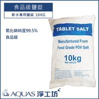 【AQUAS淨工坊】 軟水機專用食品級 鹽錠 / 鹽碇 10KG