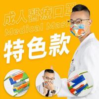 【藥師健生活】成人醫療口罩 50入/盒(活力撞色款)