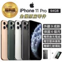 【Apple 蘋果】福利品 iPhone 11 Pro 5.8吋 64GB 智慧型手機(外觀90%新+全機原廠零件)