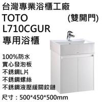 現貨供應 TOTO L710 CGUR專用浴櫃 防水浴櫃100%防水發泡版 鋼琴烤漆