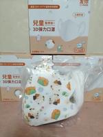 🍁台灣康匠友你3D醫療級兒童立體卡通口罩