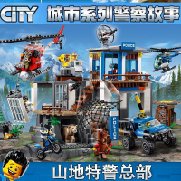 ❦✓♨城市系列山地特警總部警察局山地追擊空中追捕兼容樂高積木玩具