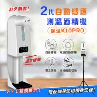 【DaoDi】K10 Pro自動感應測溫酒精噴霧機含腳架組(洗手機/消毒機 /酒精機 壁掛桌面兩用)