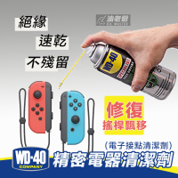 WD40 精密電器清潔劑 電子接點清潔劑 joy-con 蘑菇頭 ns 搖桿飄移修復 switch 電路板 油老爺快速出貨