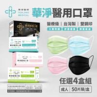 【華淨醫材】華淨成人醫用口罩 四盒優惠組(黑x2+藍.綠.粉紅任選2盒)