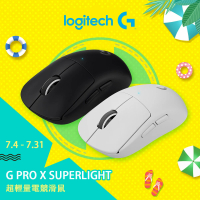 【Logitech G】PRO X Superlight無線輕量化電競滑鼠