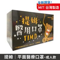 順易利提姆 醫療級成人口罩(黑色)-50入(盒)【富康活力藥局】