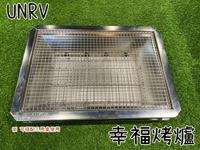 【野道家】UNRV 幸福烤爐 (可搭配三用桌使用) 烤肉