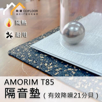 【向捷地板】AMORIM  T85 隔音墊(隔音降噪21分貝   2顆)