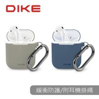 【DIKE】Air Pods收納套-附防丟扣環(DTE301)