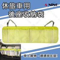 【A-NING】休旅車用後座收納袋 綠色(椅背袋|大容量|可折疊|外出小幫手)