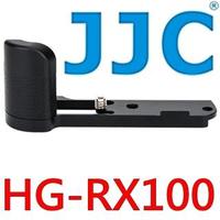 【JJC】副廠Sony相機手把手HG-RX100手柄握把(底部1/4吋母螺孔 適索尼類單RX100系列VA VI V IV III II)