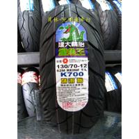 彰化 員林 建大 K700 晴雨胎 130/70-12 130-70-12 請來電詢問完工價 含 平衡 氮氣 除蠟
