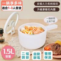 【AIRHEIM】1.5L美食調理鍋/快煮鍋/料理鍋/電火鍋(贈304不銹鋼蒸籠)