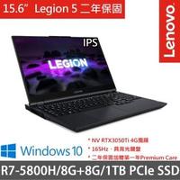 【Lenovo】Legion 5 82JW0040TW 15.6吋電競筆電特仕(R7-5800H/8G+8G/512G+500G/RTX3050Ti 4G/W10/二年保)