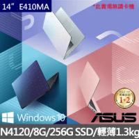 【ASUS 華碩】E410MA 14吋四核心FHD輕薄筆電(N4120/8G/256G SSD/Win10)