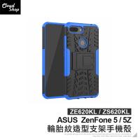 ASUS 輪胎紋造型支架手機殼 ZenFone5 ZE620KL ZenFone 5Z ZS620KL 保護殼 保護套