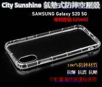 SAMSUNG Galaxy S20 5G【CitySUNShine專利高透空壓殼】防震防摔空壓保護軟殼 高透空壓殼 防摔殼