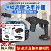 【特憶】48V一電洗車機 高壓洗車機 無線洗車槍(無線洗車機器/高壓洗車機/鋰電洗車機/大功率多功能清洗機)