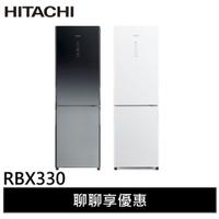 HITACHI日立 313L 變頻雙門電冰箱 RBX330聊聊享優惠-預購9月