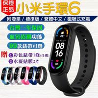 【台灣現貨】小米手環6 血氧檢測 保固一年 標準版 繁體中文