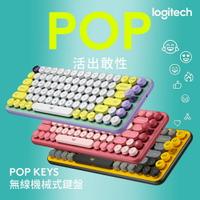 【宏華資訊廣場】Logitech羅技 - POP 2.4G無線/藍牙機械式鍵盤
