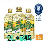 森活小舖免運得意的一天🌻100%葵花油x3瓶-2L/瓶(新裝上市)