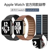 【kingkong】Apple Watch 1/2/3/4/5/6/SE 真皮皮革鏈紋錶帶 新潮腕帶(iWatch替換錶帶 通用)