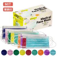 【宏瑋】2盒組-雙鋼印 三層醫療用口罩(50入/盒 多色可選 甲配)