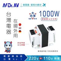 【Dr.AV 聖岡科技】GTC-1000 專業型升降電壓調整器(升降壓、電壓調整器、變壓器)
