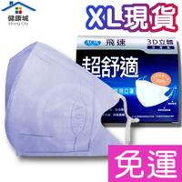 台灣製 飛速 AOK 立體口罩  成人 50入 超取限4盒