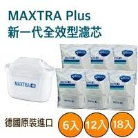 【BRITA】MAXTRA Plus全效濾芯 6入/12入/18入(散裝優惠) 免運
