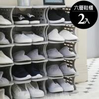鞋櫃/鞋架 6層塑膠鞋櫃-2入 凱堡家居【Z02045A】