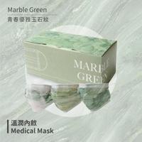 【一心一罩】大理石口罩│綠色30入/盒(易廷製造│成人醫用口罩)