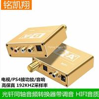 切換器 光纖同軸音頻轉換器spdif轉3.5小米LG長虹電視音響解碼器轉蓮花【林之舍】