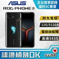 【創宇通訊│福利品】贈好禮 保固3個月 ASUS ROG PHONE II 12GB/512GB (ZS660KL) 實體店開發票