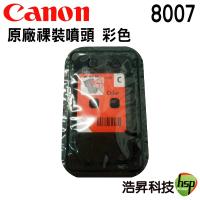 CANON G系列噴頭 彩色8007 零售 適用 G1010 G2010 G3010 G4010等機種 印字頭維修