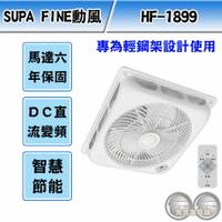 附發票--SUPA FINE 勳風 DC直流負離子循環吸頂扇 (輕鋼架專用)(簡配) HF-1899