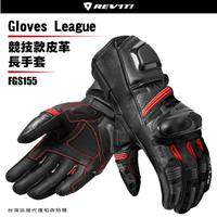 【柏霖總代理】荷蘭 REVIT Gloves League 競技款皮革長手套 FGS155
