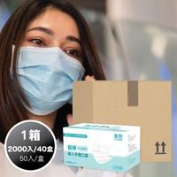 【友你】友你成人平面口罩-醫療級(1箱-40盒組/藍色)
