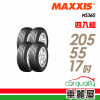 【MAXXIS 瑪吉斯】MS360 節能舒適輪胎_四入組_205/55/17(車麗屋)