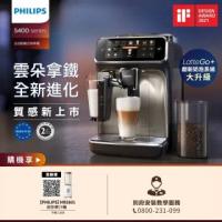 【Philips 飛利浦】淺口袋方案★全自動義式咖啡機(EP5447 全新上市)