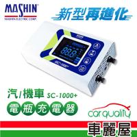 麻新電子 SC-1000+ 鉛酸鋰鐵雙模 電瓶充電器適用各類型汽/機車電瓶 (車麗屋) 廠商直送